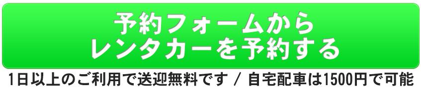 sumaho_yoyaku