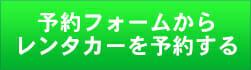 pc_yoyaku