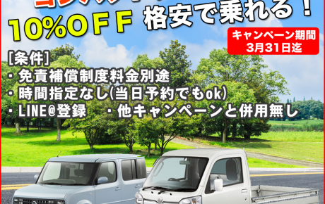3月のお得なクーポン情報🎫軽バントラック・コンパクトクラス 10%OFF♡
