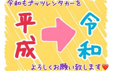 平成最後の日☺️明日から令和へ!!!
