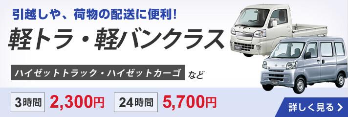 軽トラ軽バン