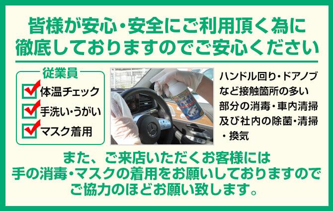 コロナ対策|ゴッツレンタカー