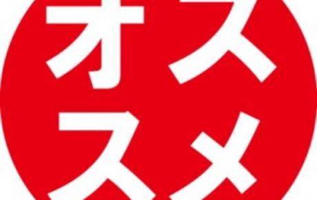 ~ゴッツレンタカーのオススメな店 第三弾~